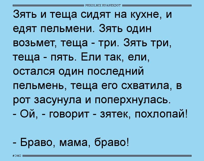 Анекдоты Текст