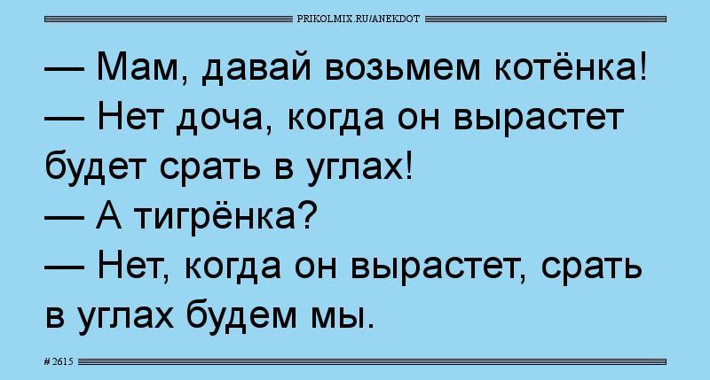Анекдоты Про Взятой