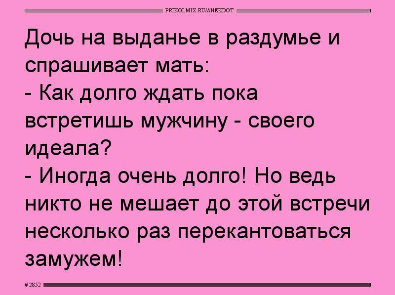 Анекдот Дочь